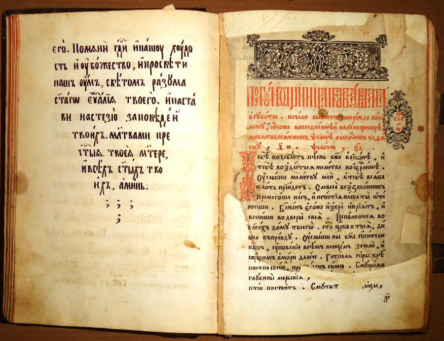 Часослов, XVII в.
