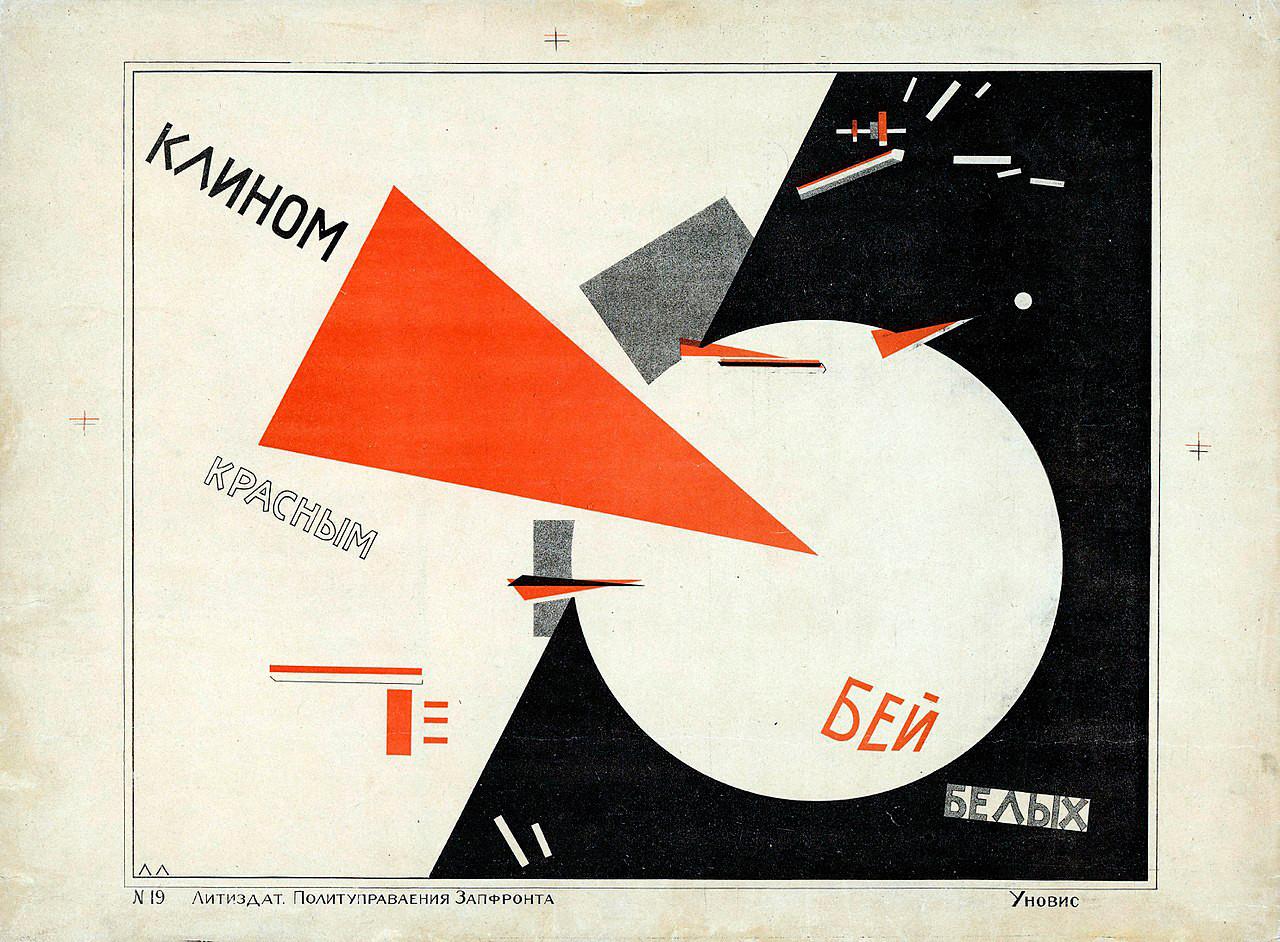 Avec le triangle rouge, frappe les blancs, 1920