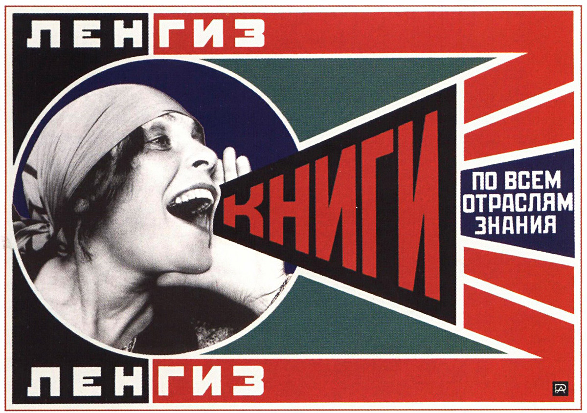 Lenguiz. Des livres pour toutes les branches du savoir, 1924. Affiche publicitaire pour le département des éditions d'État à Leningrad