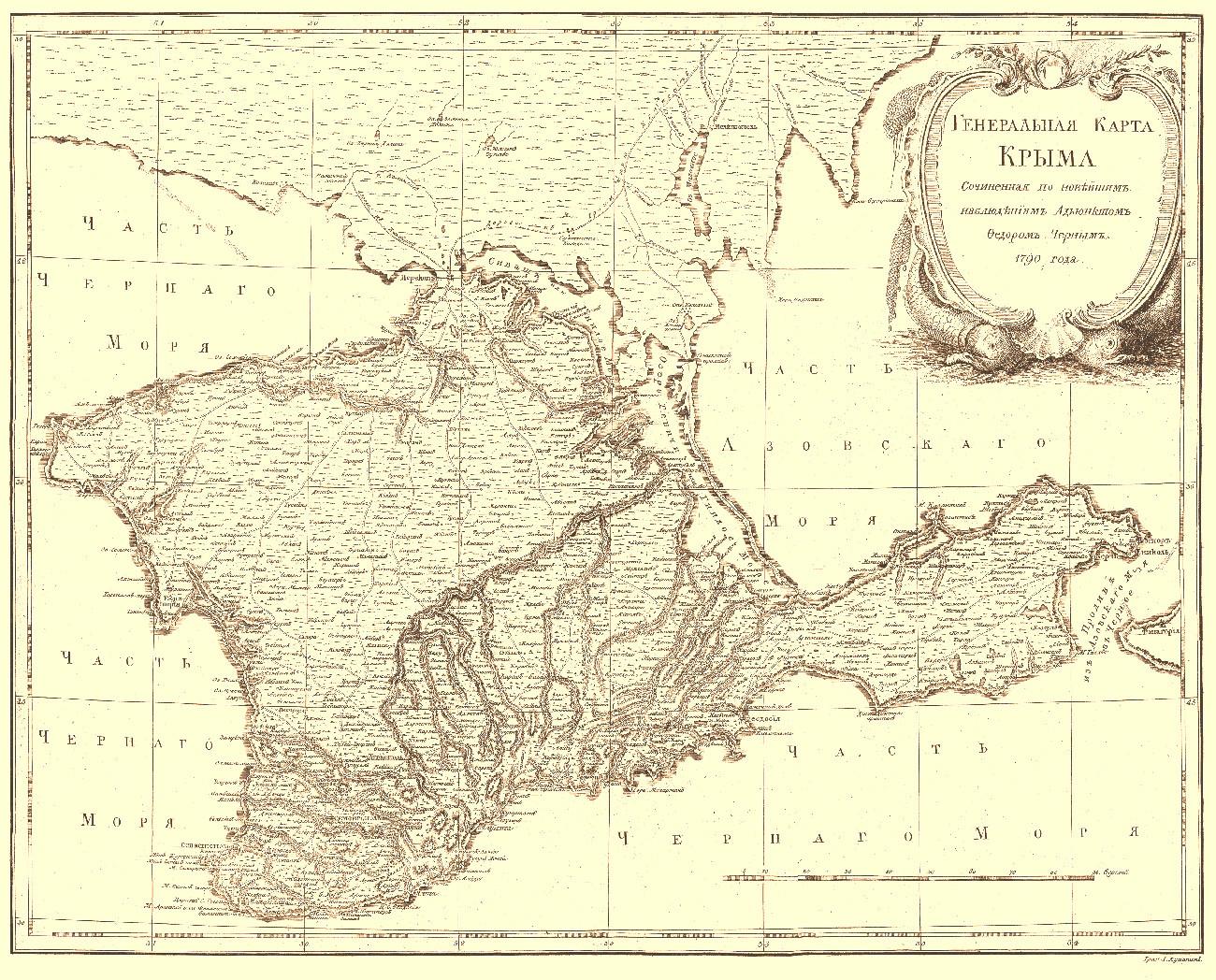 Карта Крима млађег научног сарадника Фјодора Чорног, 1790.