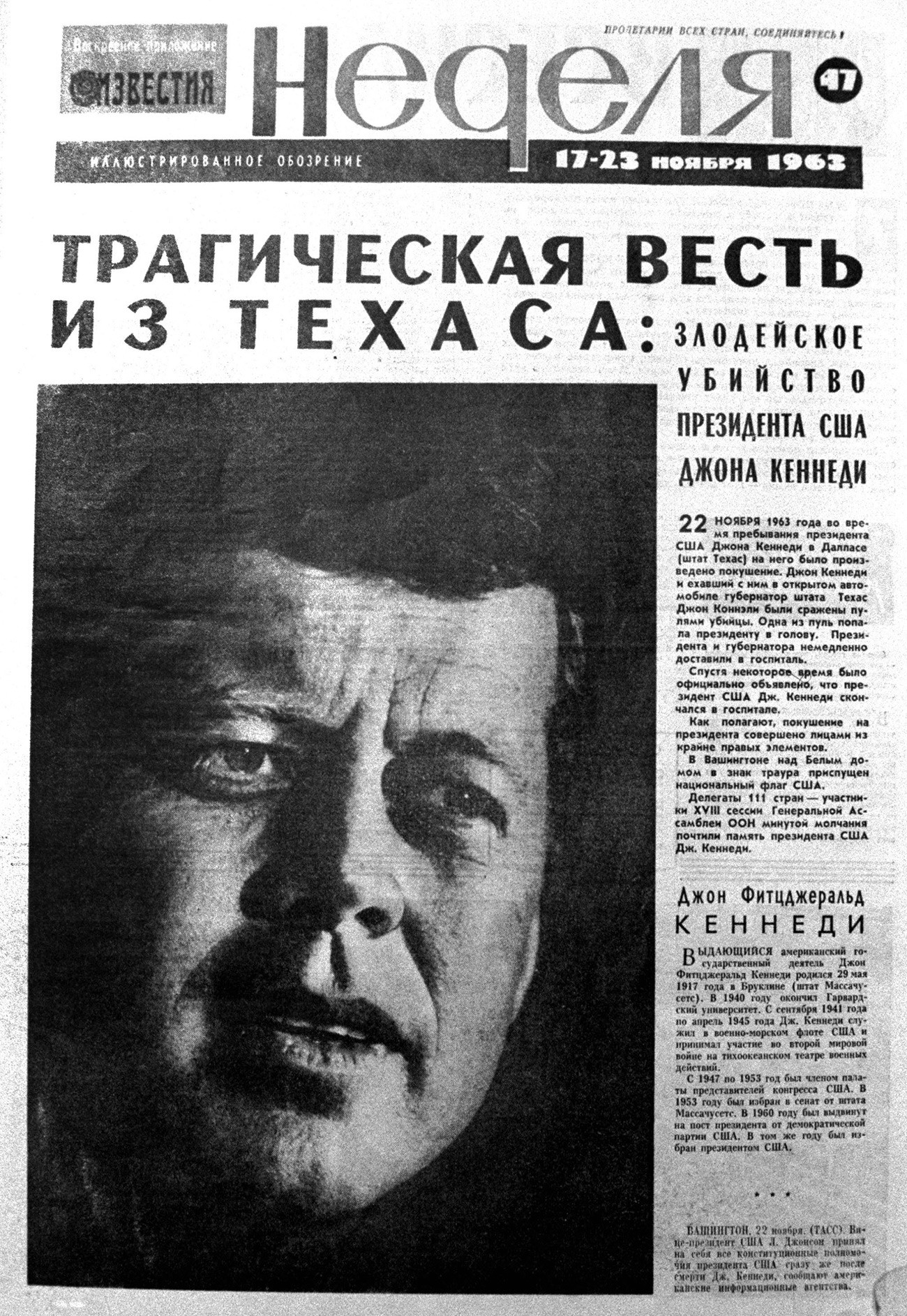 """Лист """"Неделя"""" од 23. новембра 1963. године. Насловна страна посвећена је убиству америчког председника Џона Кенедија. """"Неделя"""" је био додатак уз владине новине """"Известия""""."""