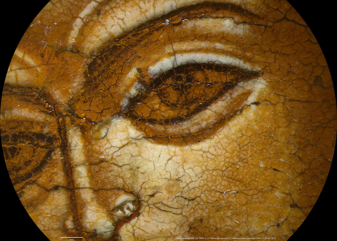 Macro-photo. Fragment of the Christ' face. The same icon (