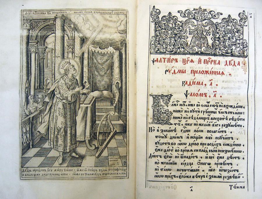 『詩篇』、1680年