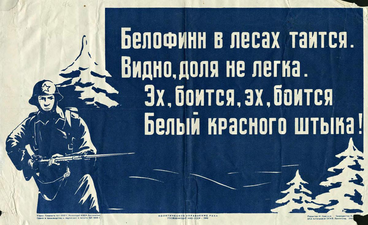 « Le Finlandais blanc se cache dans les forêts. Son sort n'est semble-t-il pas facile. Ah, il a peur, ah il a peur le blanc de la baïonnette rouge ! »