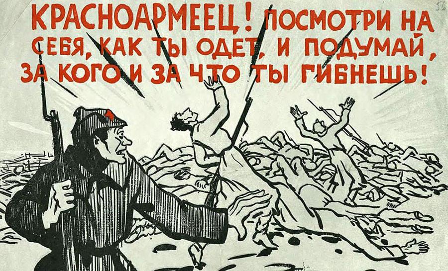 « Soldat de l'Armée rouge ! Regarde-toi, comme tu es vêtu, et pense au nom de qui et de quoi tu meurs ! »
