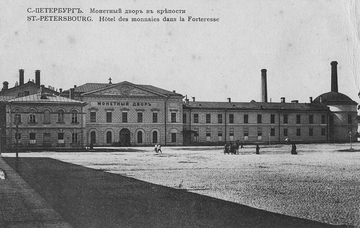 The building of the St. Petersburg Mint