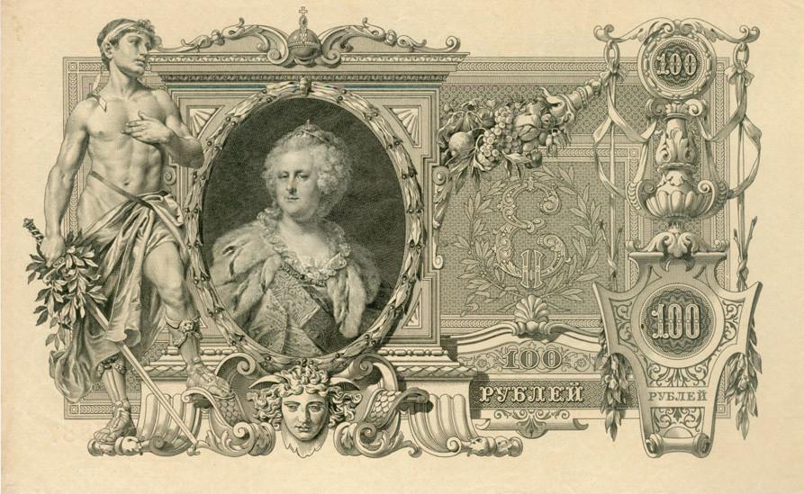Банкнота од сто рубли со ликот на Екатерина Велика