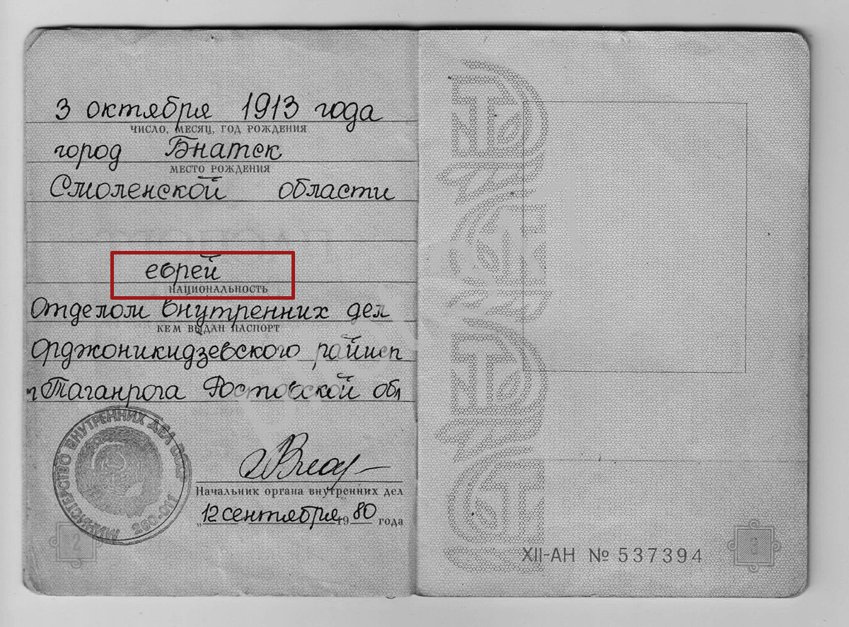 Passaporte soviético com seu infame 5º item que dizia 'Judeu'
