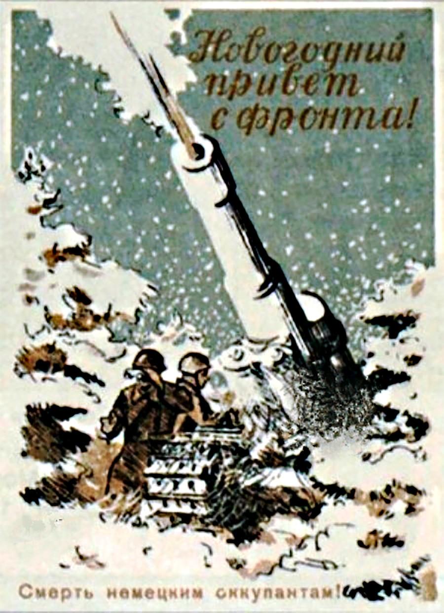 Bonne nouvelle année du front ! Mort aux occupants allemands !