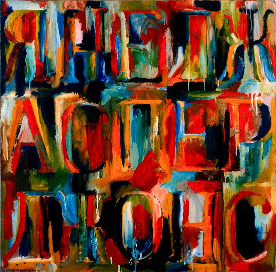 Je ne suis pas Jasper Johns, 1980