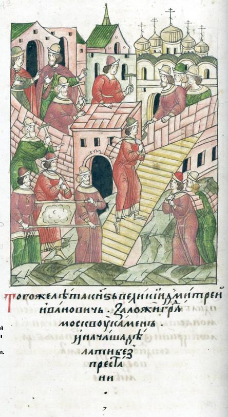 Voûte annulaire faciale : « La même année, le grand prince Dmitri Donskoï a posé la ville de pierre de Moscou, et l'on a commencé à le faire sans discontinuer ».