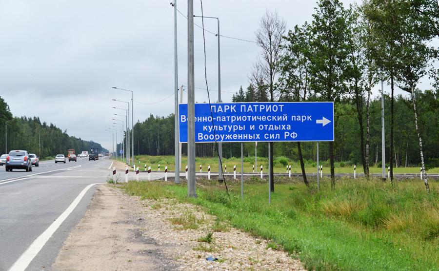 ミンスク高速道路の出口