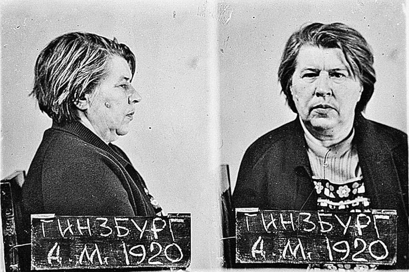 Антонина Гинзбург током хапшења