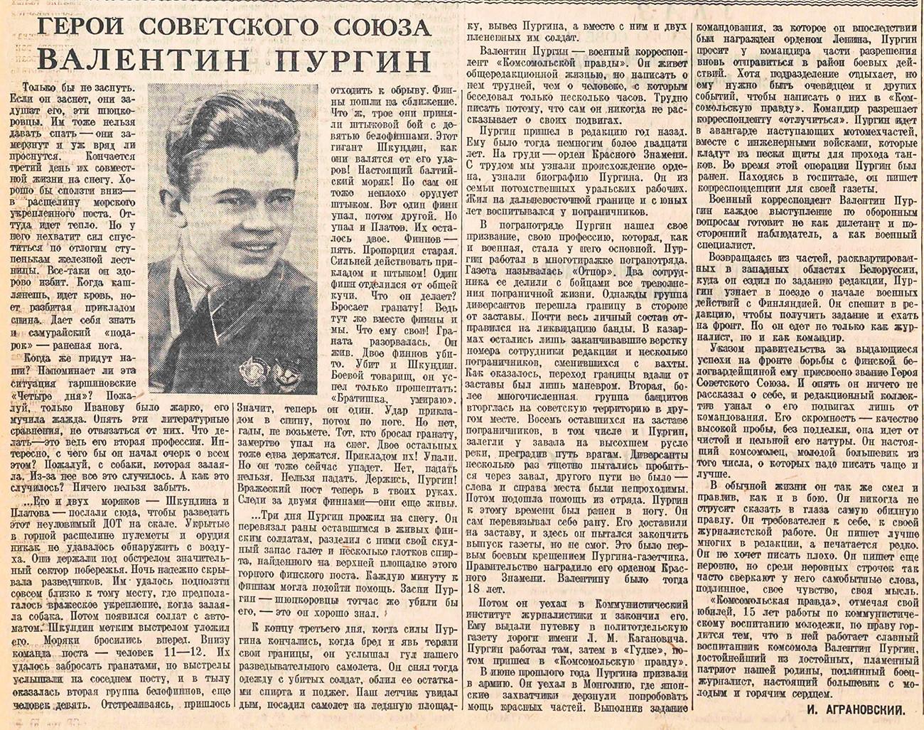 ワレンチン・プルギンが出た新聞紙、コムソモリスカヤ・プラウダ