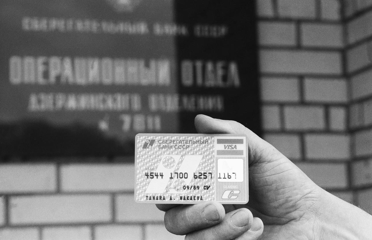 ソビエト連邦貯蓄銀行のカード