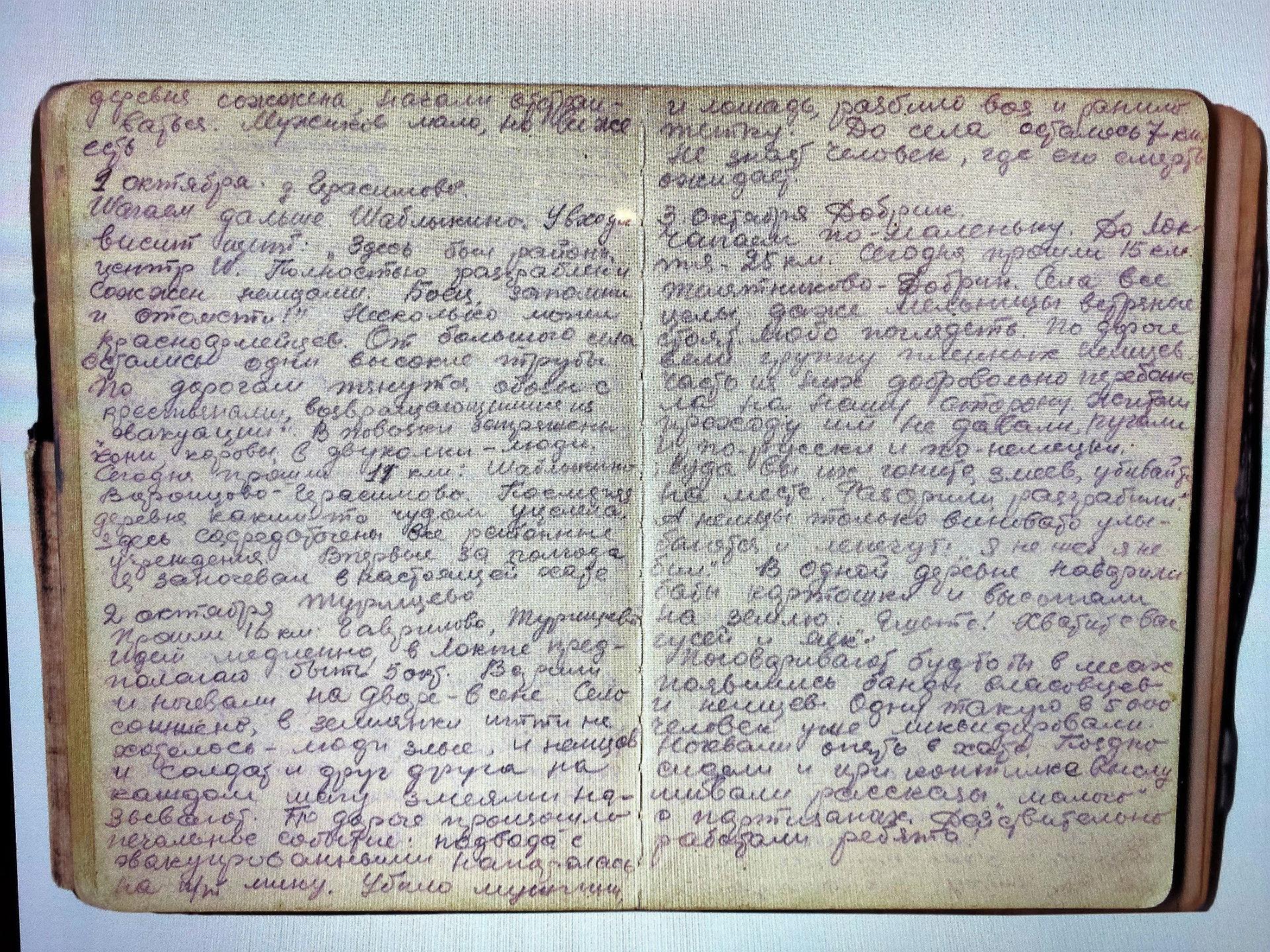 Le journal de Boris Komsky