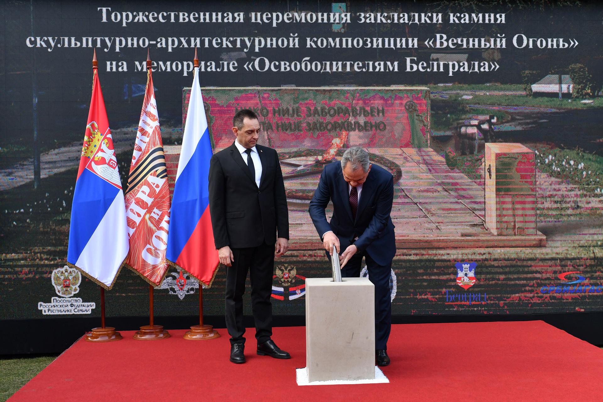 """Министри Вулин и Шојгу су заједно положили капсулу у спомен плочу """"Вечна ватра""""."""
