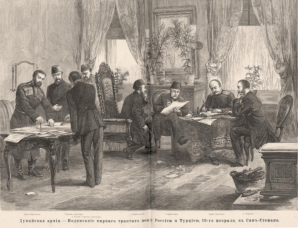 Подписание Сан-Стефанского мирного договора3 марта 1878 года.