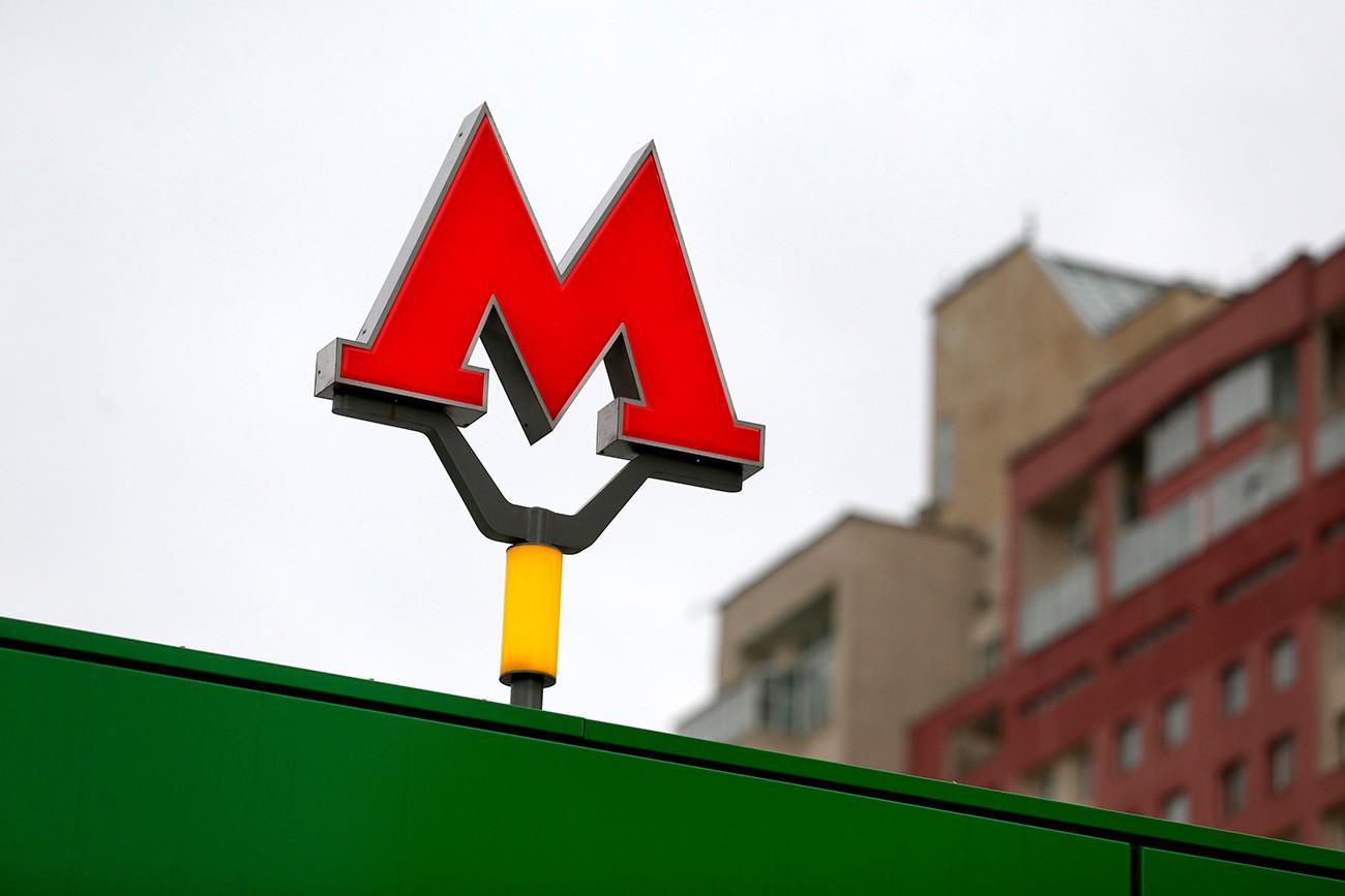 現在のモスクワ地下鉄「M」のロゴ。