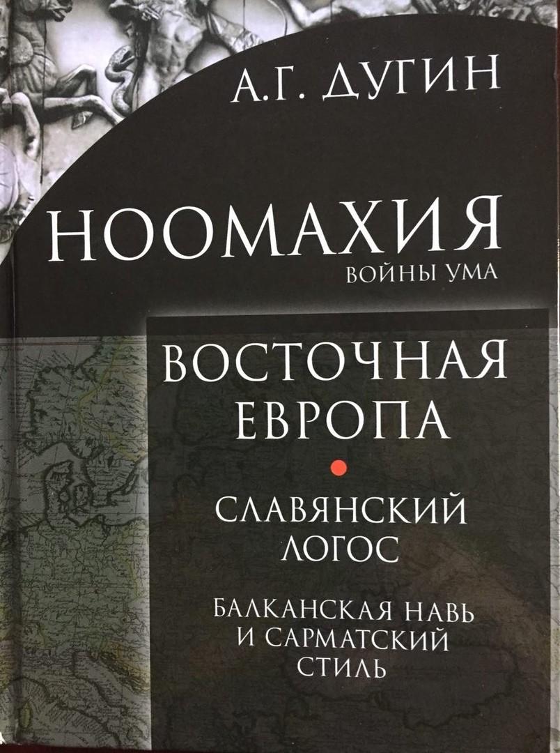 Noomahija. Boj uma. Vzhodna Evropa. Slovanski Logos. Sarmatski slog in balkansko navje, Moskva 2018