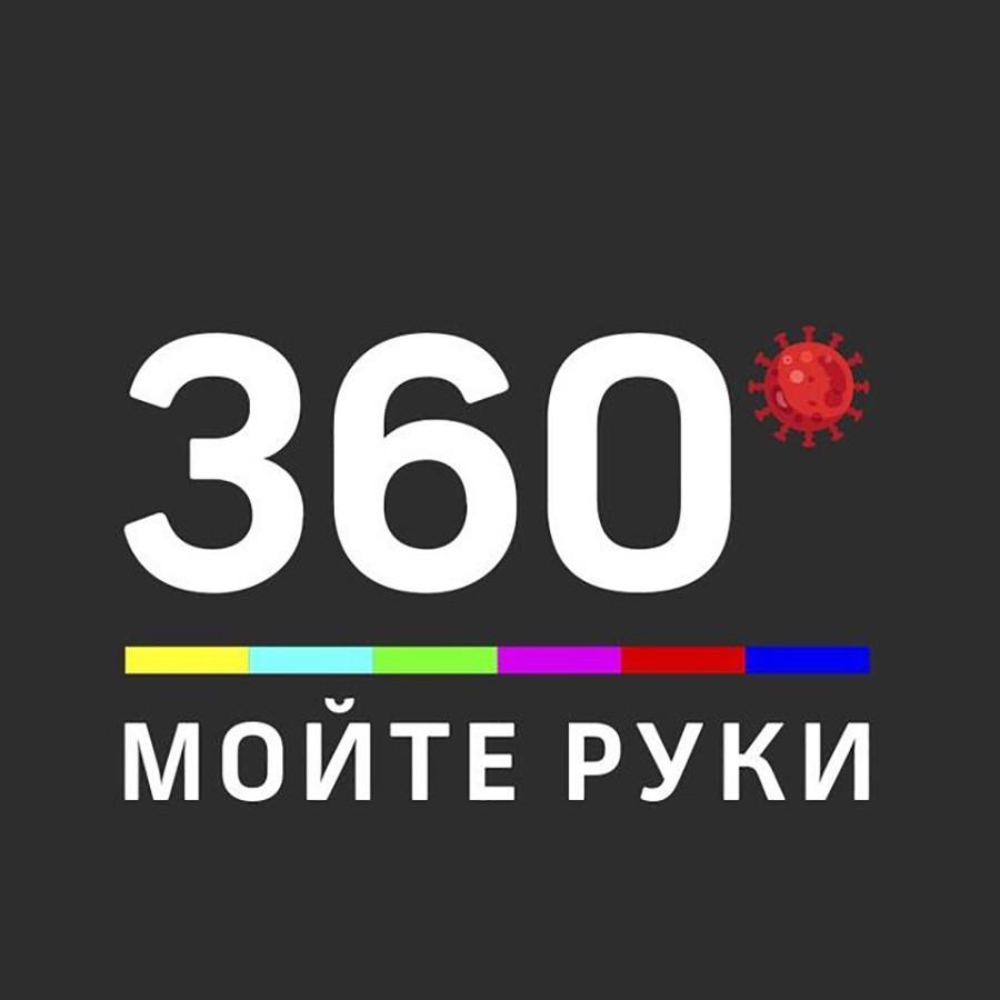 """""""Lave as mãos"""" e um emoji de coronavírus no logo do canal de TV """"Moscow 360"""""""