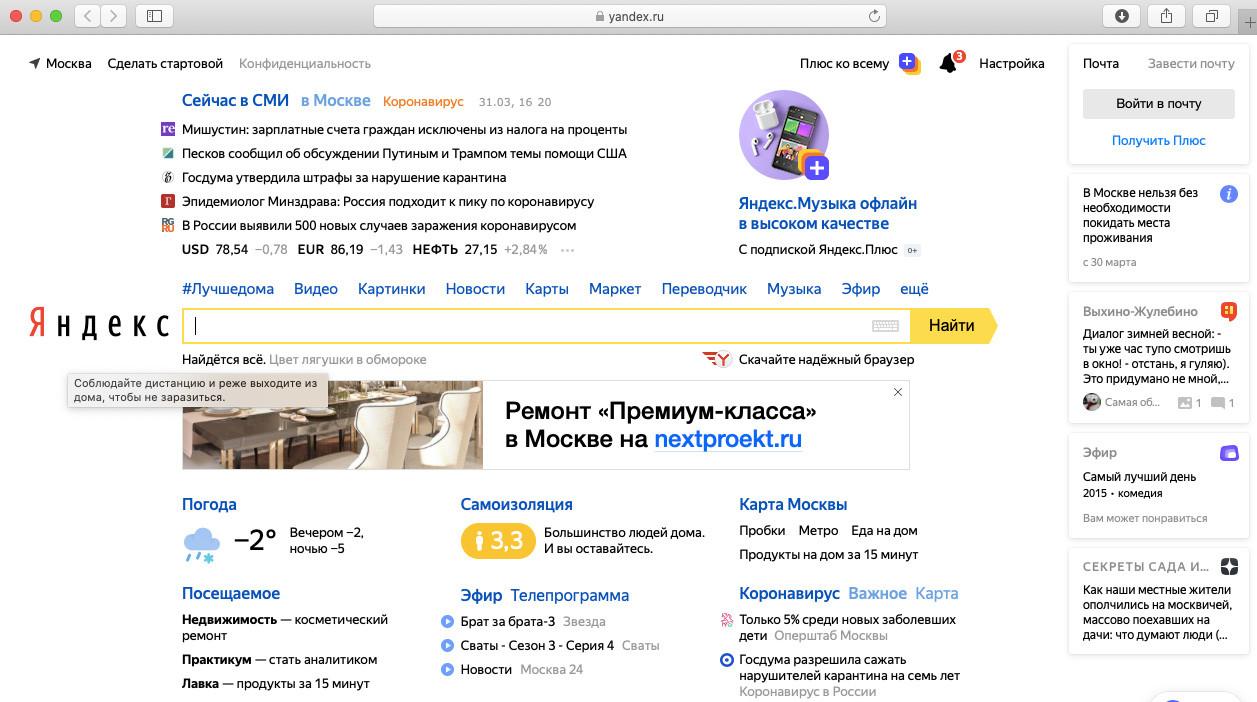 Yandex, o principal motor de busca na Rússia