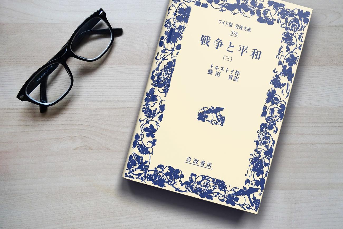 外出自粛中に読めるロシアの五大大河小説