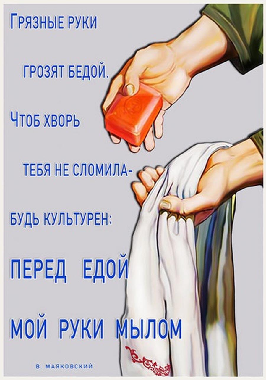 « Des mains sales peuvent provoquer une catastrophe. Pour que la maladie ne te brise pas, sois civilisé : avant de manger, lave-toi les mains avec du savon ! »