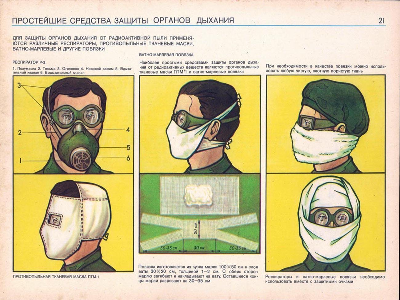 「呼吸器を守る簡単な道具」