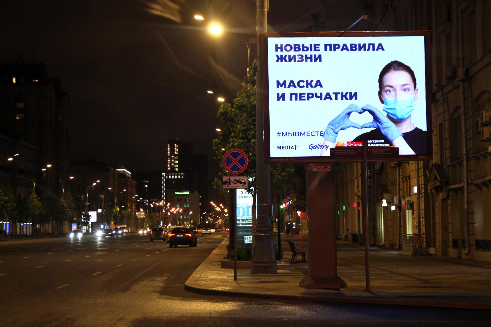 Iklan peringatan untuk mengenakan masker dan sarung tangan terpampang di daerah Sadovoye Koltso (Lingkar Taman). Pemerintah Moskow mewajibkan penggunaan masker dan sarung tangan saat bepergian ke luar.