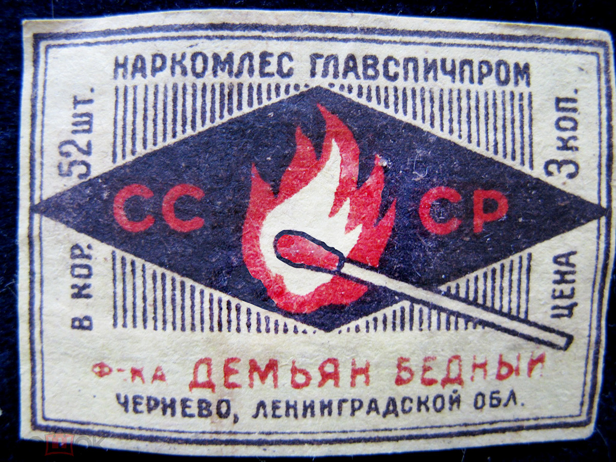Do you see the profile of Leon Trotsky in the flame?