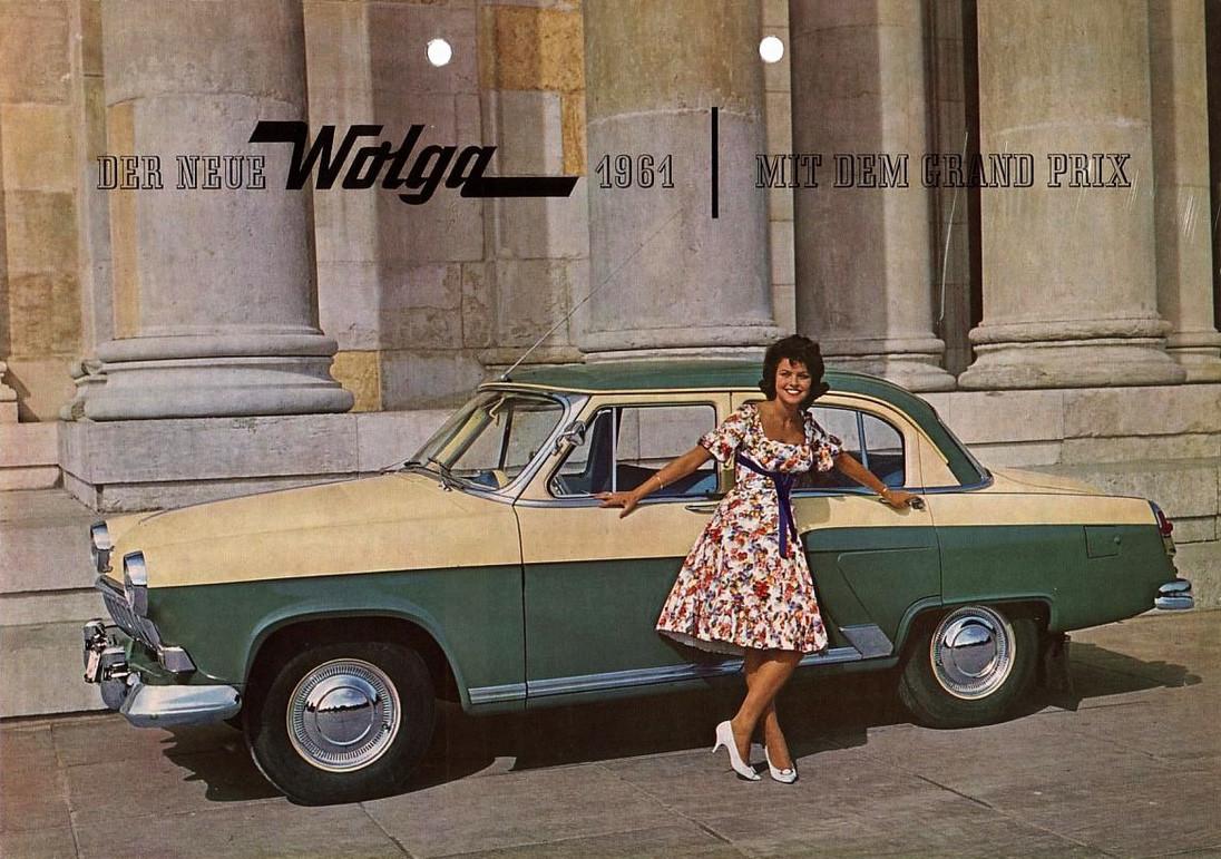 Anuncio del GAZ-21K Volga para el mercado alemán.