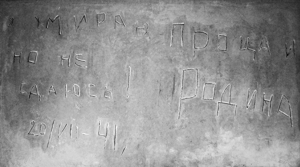 """Копија натписа пронађеног унутар тврђаве: """"Умирем али се не предајем! Збогом, Отаџбино! 20. 7. 1941"""" изложена у Музеју одбране Брестске тврђаве."""