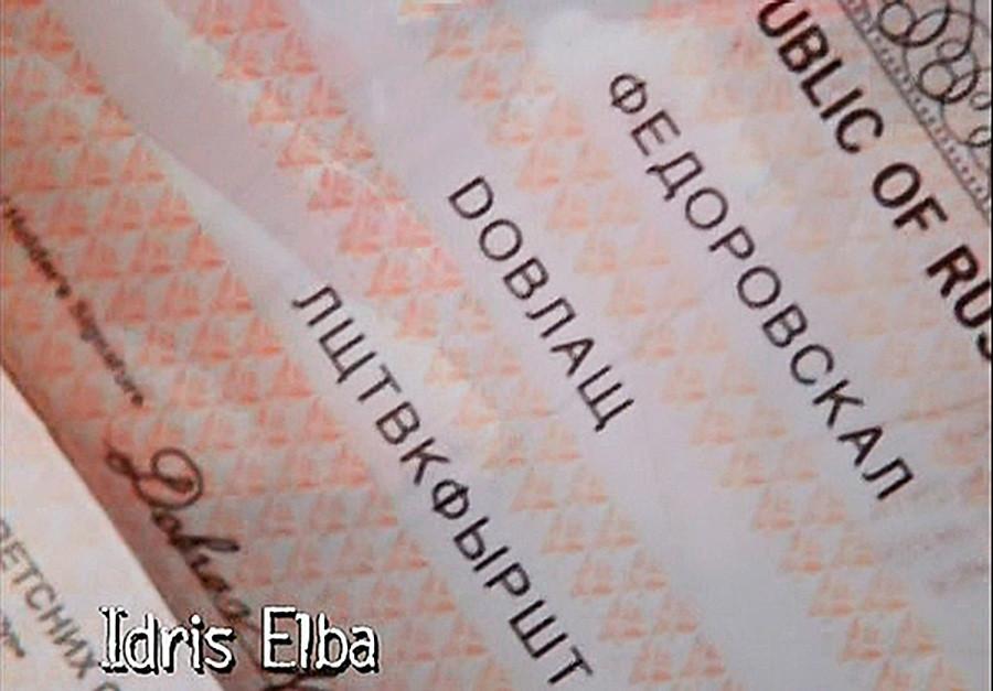 """Типично руско име, презиме и име по татко – судејќи според серијата """"Доушници""""."""