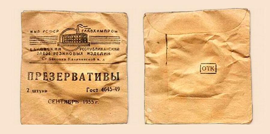 Совјетски презервативи, 1955.