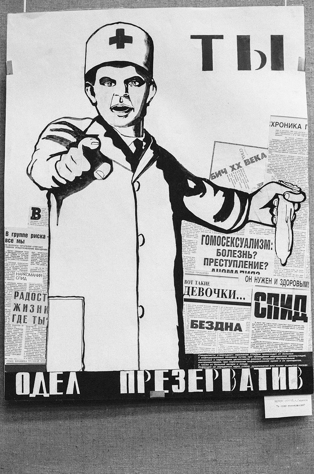Plakat za spodbujanje uporabe kondomov umetnika S. Markina, Moskva 1991