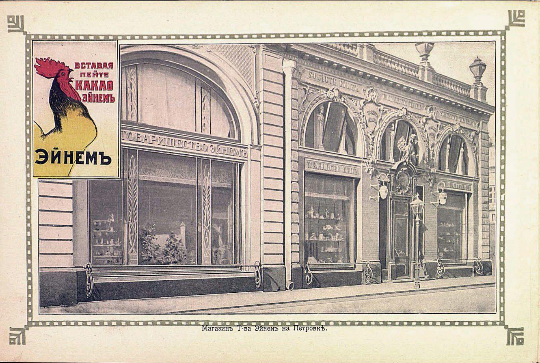 Boutique de Einem sur la rue Pokrovka