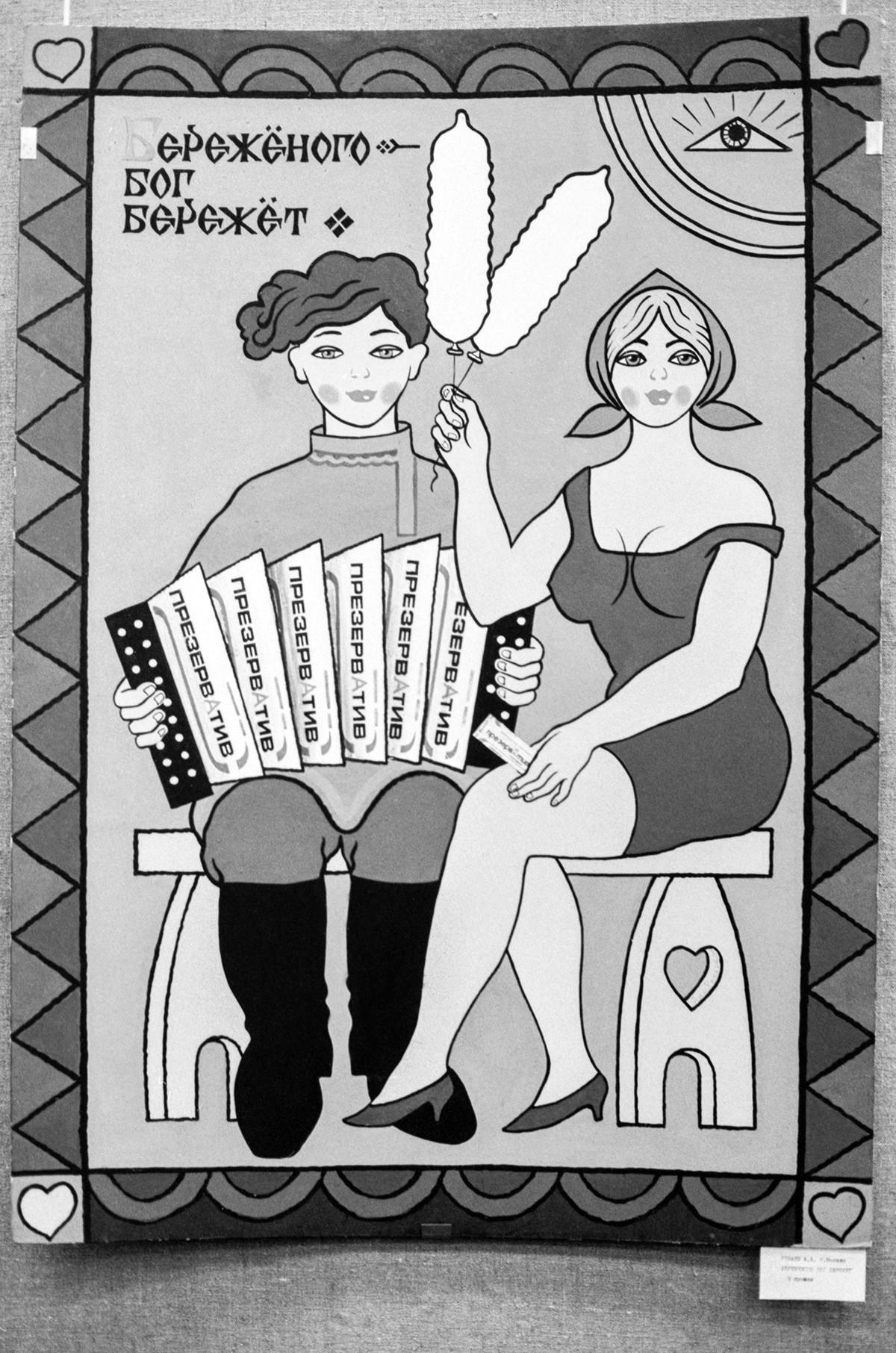 """СССР, Москва. 2 февруари 1991 година. Плакат на уметникот А. Акмаева """"Кој се чува и Бог го чува"""" на изложба на плакати."""