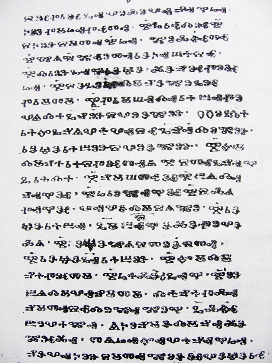 グラゴール文字