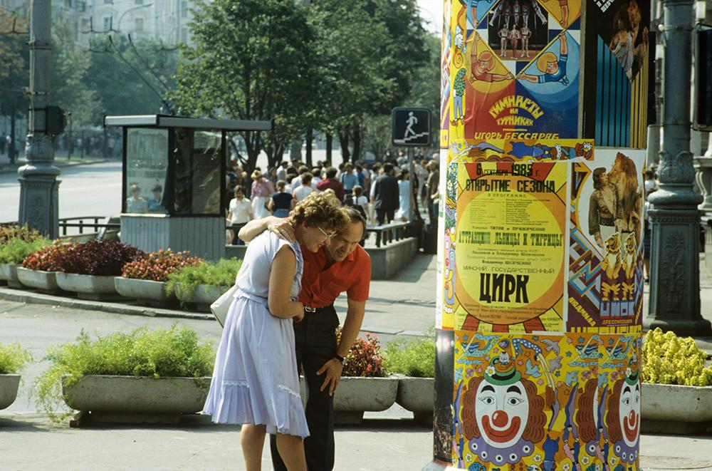 Плакати најављују наступе минског циркуса, 1985.
