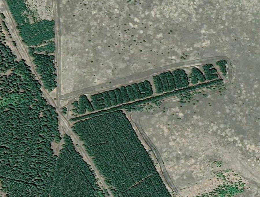 L'inscription « Lénine a 100 ans » dans la région de Kourgan