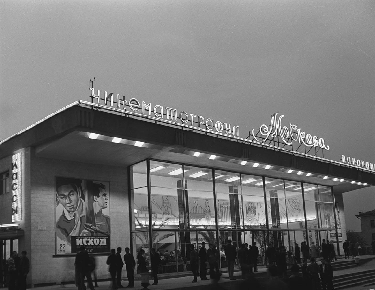 """Киното """"Москва"""" во Кишинев, 1968 година."""
