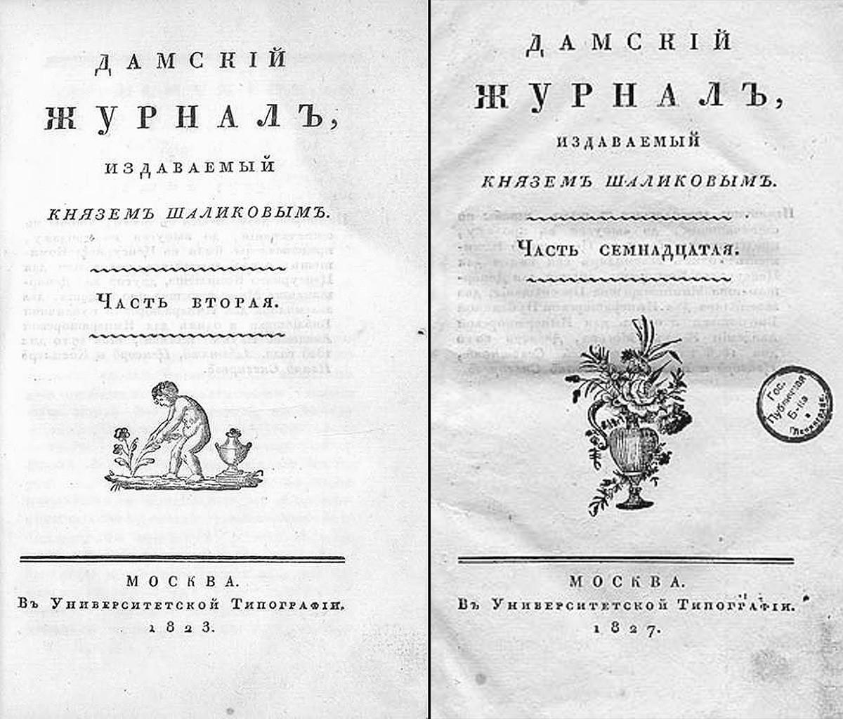 """Корице руског женског часописа """"Дамский журнал""""."""