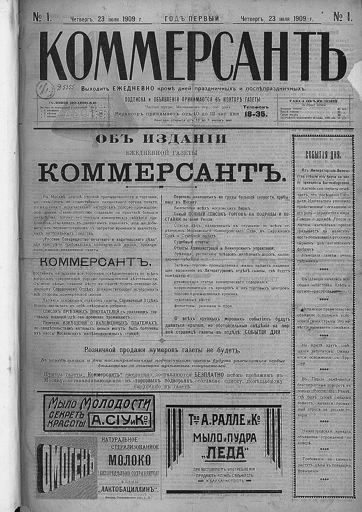 Une du premier numéro du journal Kommersant, daté du 23 juillet 1909