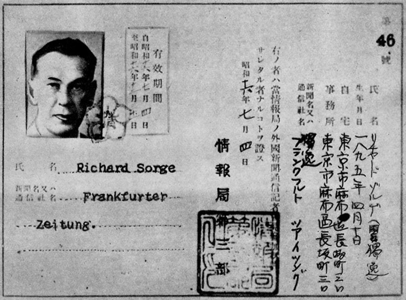 Удостоверение на прессекретаря на германското посолство в Япония Зорге