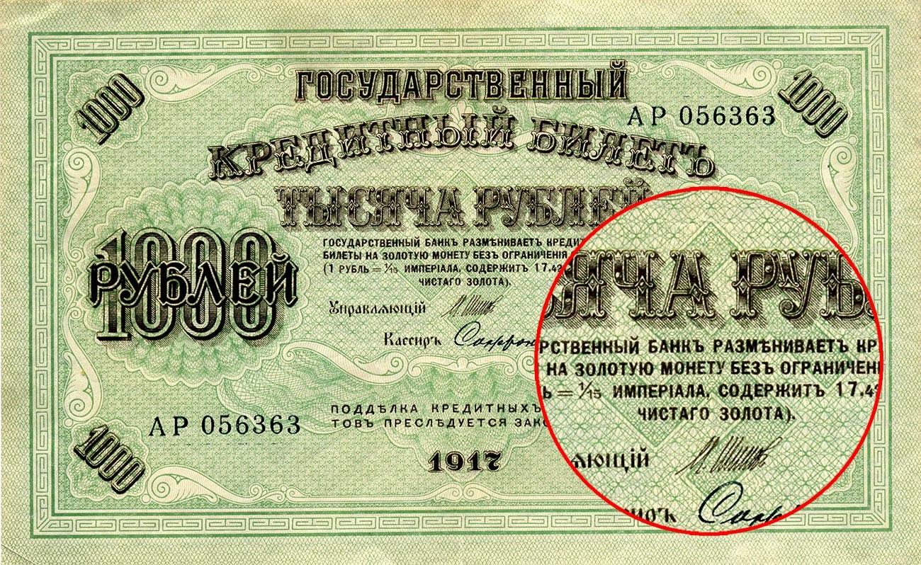 Un billet de crédit d'État soviétique pour mille roubles