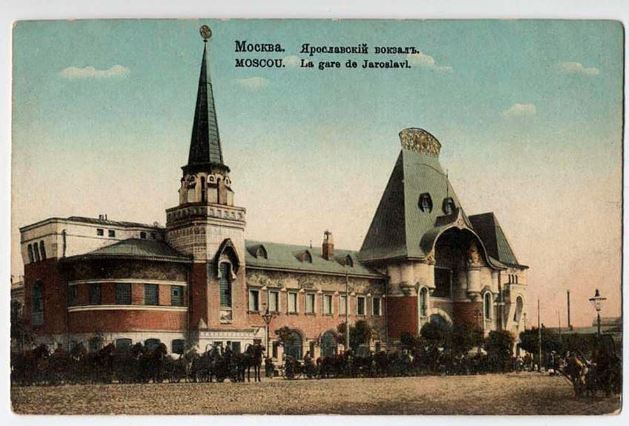Ярославский вокзал на дореволюционной открытке