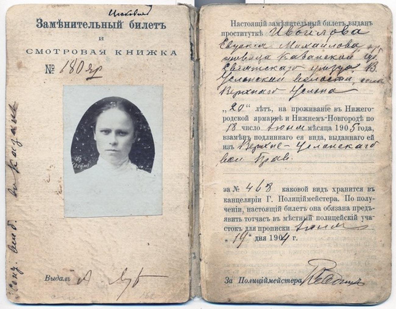 """Легитимација на """"продавачка на љубов"""" со дозвола за работа на панаѓурот во Нижни Новгород, 1904-1905 година."""