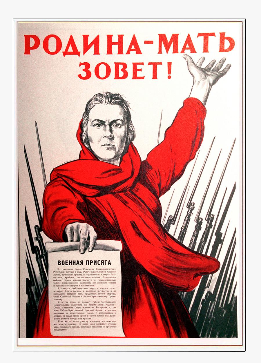 """Агитациони плакат """"Мајка отаџбина зове!"""". Репродукција, 1941. Папир, угаљ, гваш. Аутор Ираклиј Моисејевич Тоидзе."""