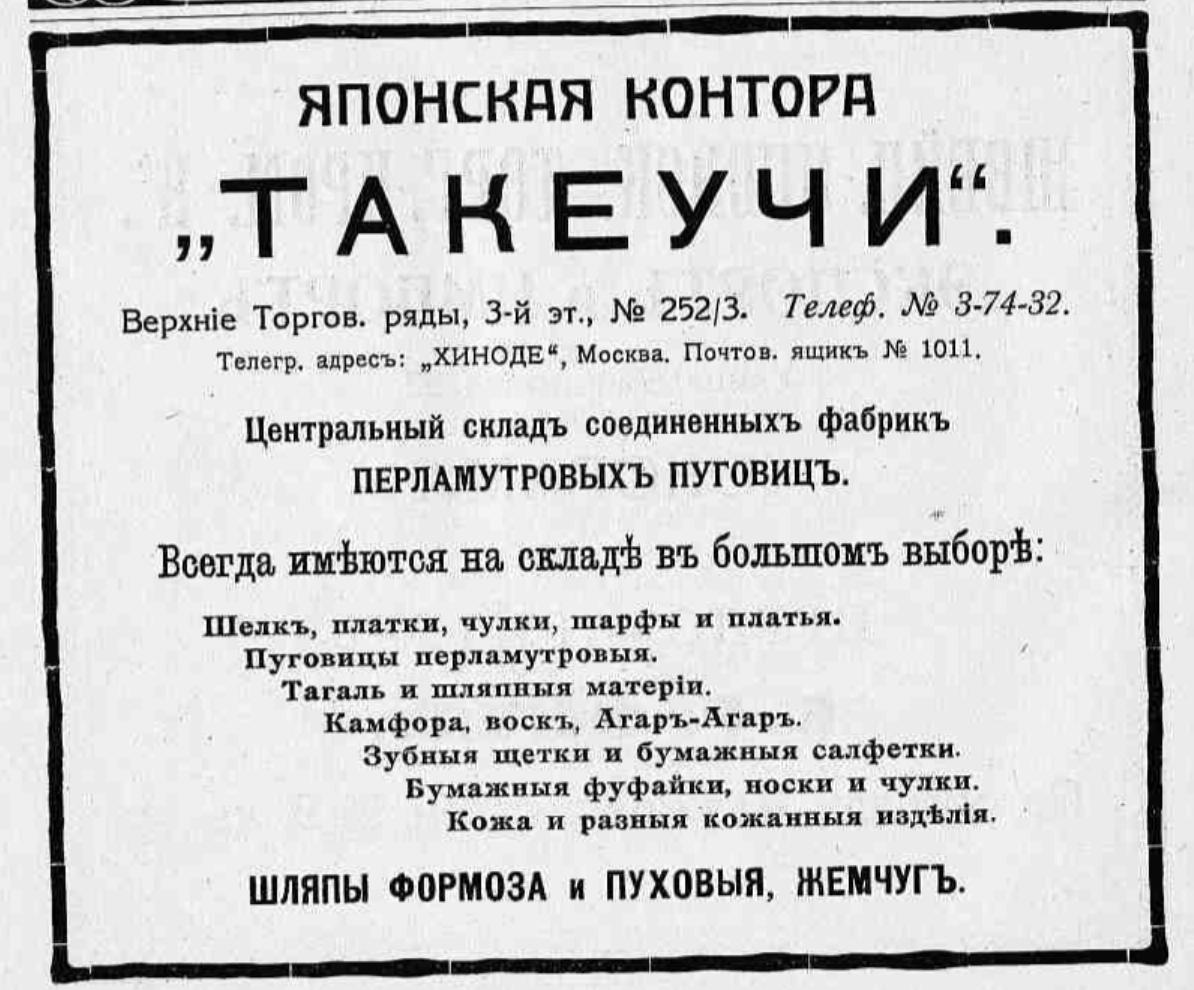 「露日協会会報」の「竹内真珠宝飾」の広告、1917年
